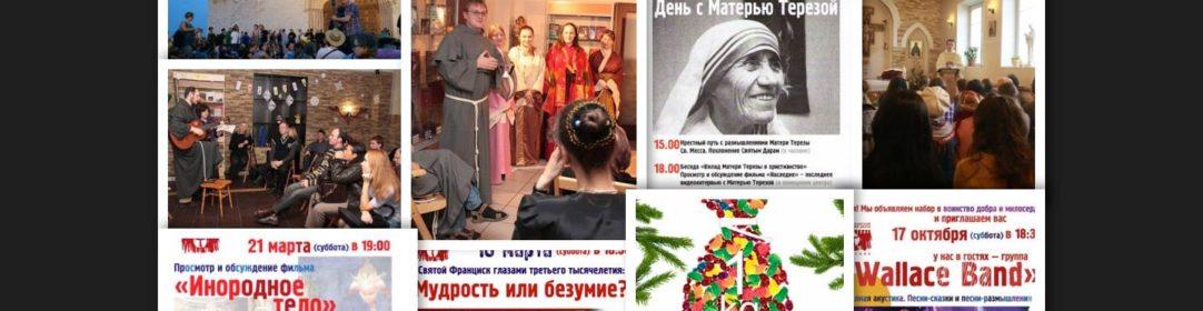 Францисканский культурный центр в Москве